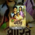 Saheb | সাহেব | Bengali Full Movie | Tapas Paul, Mahua