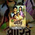 Saheb   সাহেব   Bengali Full Movie   Tapas Paul, Mahua