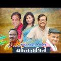 Bangla Natok: Ochin Ragini – Meher Afroz Shaon, Asaduzzaman Noor | Directed By Humayun Ahmed