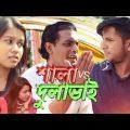 Shala Vs Dulabhai ( শালা vs দুলা ভাই)  | New Bangla Natok 2018 | Tawhid Afridi