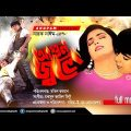 Agun Jole | আগুন জ্বলে | Naim & Shabnaz | Bangla Full Movie