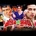 Bostir Rani Suriya | Shakib Khan | Popy | Dipjol | Bangla full movie