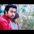 Bangla Natok | Borkha – বোরখা | Apurbo | New Bangla Natok 2019