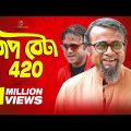 Bap Beta 420 | বাপ বেটা ৪২০ | Akhomo Hasan | New Bangla Natok 2019