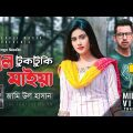 Lal Tuktuki Maiyaa | Ankur Mahamud Feat Jami Ul Hasan | Bangla New Song 2019 | Official Video