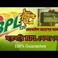 BPL 2017 Live Streaming with mobile | BPL 2017 | Bangladesh premier league 2017 Live | BPL 2017 News