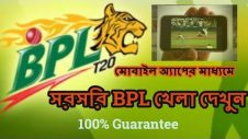 BPL 2017 Live Streaming with mobile | BPL 2017 | Bangladesh premier league 2017 Live | BPL 2017 News