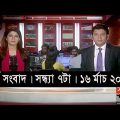 শীর্ষ সংবাদ | সন্ধ্যা ৭টা | ১৬ মার্চ ২০১৯ | Somoy tv headline 7pm | Latest Bangladesh News