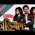 Abhimaan Bengali Full Movie HD । Jeet New Bengali Full Movie 2019 Full HD 1080P,Shuvosri,Sayontika
