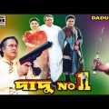 Dadu No.1 | দাদু No.1 | Bengali Full Movie | Ranjit Mullick | Firdaus | Rachana Banerjee | Indrajit