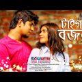 Bangla Natok | Tiger Bojlu | টাইগার বজলু | Tawsif Mahbub | Tanjin Tisha | Visual Playground | 4K