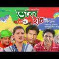 Vober Hat (ভবের হাট) | Bangla Natok | Part- 25 | Mosharraf Karim, Chanchal Chowdhury