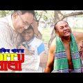 Sorry baba New Bangla Natok 2019 by Kazi Uzzal | সরি বাবা বাংলা নাটক ২০১৯