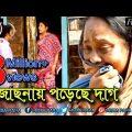 মা নিয়ে গল্প । বাংলা নাটক । জোছনায় পড়েছে দাগ । Bangla Natok josnay porasa dag ।ohaida mollik joli