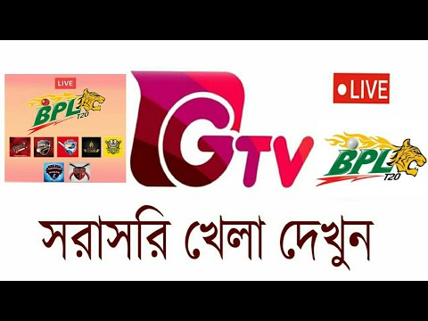 BPL cricket 2019 | Gtv Live Streaming Official Android Apps | Bangladesh Premier League