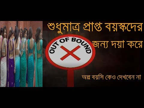 Talash Bangla Crime Program | 18+ একটি মেয়ের পতিতা হবার কাহিনী