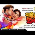 Matir Phool | মাটির ফুল | Riaz & Shabnur | Bangla Full Movie