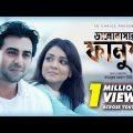 Bhalobashar Fanush | Apurba | Sharlin | Anondo Khaled | Mahmudur Rahman Hime | Bangla Natok