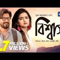 Biswas | বিশ্বাস  | Afran Nisho, Tanjin Tisha | Global Tv | New Bangla Natok