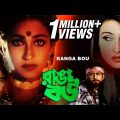 Ranga Bou | রাঙ্গা বউ | Bengali Full Movie | Amin Khan, Rituparna