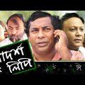 Adorsholipi EP 01 | Bangla Natok | Mosharraf Karim | Aparna Ghosh | Kochi Khondokar | Intekhab Dinar