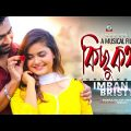 Imran, Bristy – Kichu Kotha | কিছু কথা | Bangla New Musical Video Song 2019 | Sangeeta