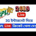 BPL লাইভ খেলা দেখুন 3G ইন্টারনেট দিয়ে 2019