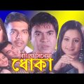ধোকা | Dhoka | Bangla Full Movie | Manna | Purnima | Sapla | Misha | Dramas Club