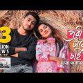 Pori Tare Chai | পরী টারে চাই | Charpoka Band | Bangla New Song 2018 | Official Video