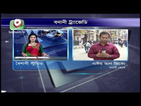 বনানীর এফ আর টাওয়ারের সর্বশেষ অবস্থা কি? | LIVE | Bangladeshi TV News
