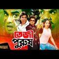 Teji Purush   তেজী পুরুষ    Bangla Full Movie   Manna, Nodi, Shahin Alam, Mizu Ahmed, Misha Sawdagor