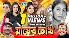 Mayer Chokh | Bangla Full Movie | Dipjol | Reshi | Purnima | Amin Khan | Kazi Hayat | Kabila