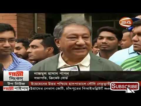 বিশ্বকাপের ১৫ সদস্যের বাংলাদেশ দল চূড়ান্ত, Bangladesh Cricket News