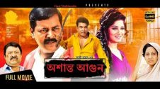 অশান্ত আগুন Osanto Agun Bangla Full HD Movie, Manna_Mousumi_Dipjol__Mostafizur Rahman Babu