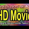 খুব সহজেই Bangla-English-Hinde-Tamil HD Full Movie ডাউনলোড করুন ।