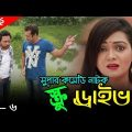 Bangla Comedy Natok | Scrue Driver | বাংলা কমেডি নাটক | Ep 06 | Bangla Natok | SP Media
