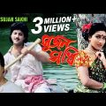 Sujan Sakhi | সুজন সখী | Bengali Movie | Abhishek, Rituparna