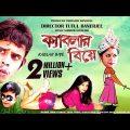 Kablar Biye | ক্যাবলার বিয়ে | New Bengali Movie 2017 | Apurba Roy