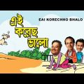 Eai Korechho Bhalo | Bengali Comedy Movie | Anup Kumar, Rabi Ghosh
