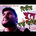 Crime 2 | Bangla Thriller Short film | Huge Studio
