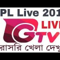 BPL LIVE 2019 | Gtv Live | জিটিভি লাইভ | Powered by Rabbithole