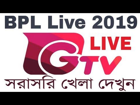 BPL LIVE 2019 | Gtv Live | জিটিভি লাইভ | Powered by Rabbithole
