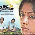 Television (টেলিভিশন) – Bangla Full Movie by Mostofa Sarwar Farooki [HD]