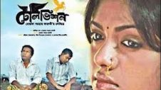 Television (টেলিভিশন) – Bangla Full Movie by Mostofa Sarwar Farooki [HD]