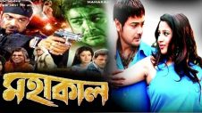 Mahakaal Bengali Full Movie  – HD Movie – Bengali Action movies| Latest Bengali Hits