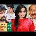 হাসির নাটক – শান্তিপুরীতে অশান্তি | Shantipurite Oshanti Ep – 13 | Bangla Comedy Natok | Arfan Nisho