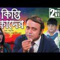 কিস্তি কাদের – Kisti Kader | New Bangla Natok 2019 ft Akhomo Hasan