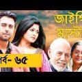 Bangla Natok JAYGIR MASTER Ep 65 জাইগীর মাষ্টার purba,Vabna,Moushumi