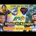 Dhaka Dynamites Vs Rangpur Riders | Bpl Bangla Funny Dubbing | Bpl 2019 Bangla Dubbing| Sure Binodon