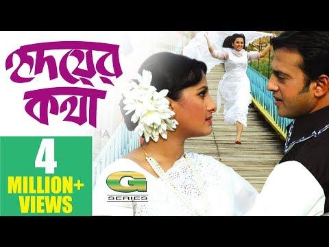 Bangla HD Movie   Hridoyer Kotha   হৃদয়ের কথা   Full Movie    Riaz   Purnima